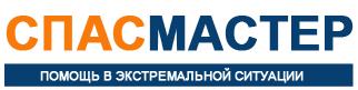 Служба СПАСМАСТЕР Ярославль