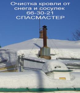 Чистка крыш от снега Ярославль Удаление сосулек